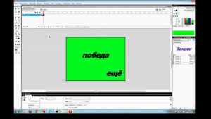 Описание Macromedia Flash Professional 8